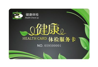 健康服务体检卡